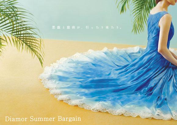 2006_2_diamor_summer.jpg
