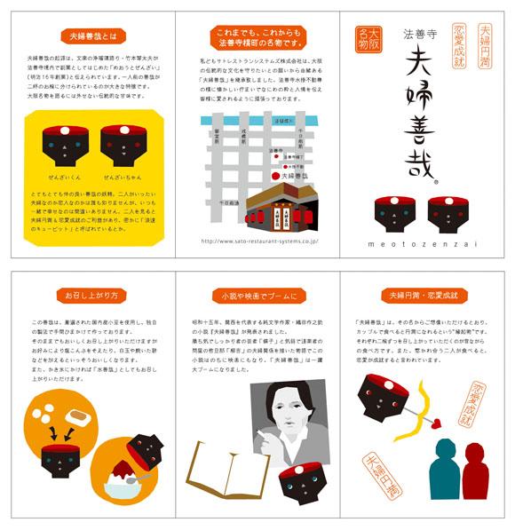 zemzai_leaflet.jpg