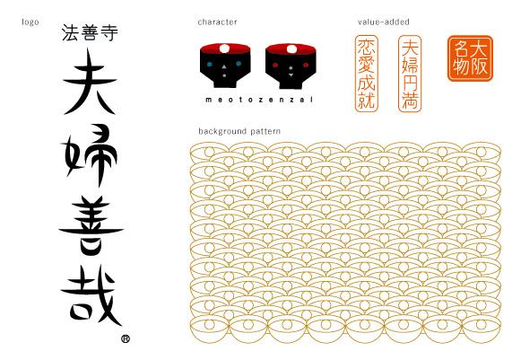 zennzai_logo.jpg